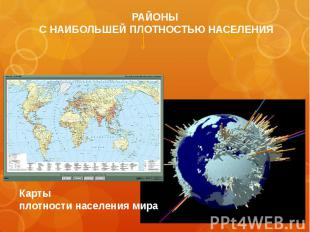 РАЙОНЫ С НАИБОЛЬШЕЙ ПЛОТНОСТЬЮ НАСЕЛЕНИЯ Карты плотности населения мира
