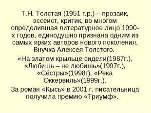 Т.Н. Толстая (1951 г.р.) – прозаик, эссеист, критик, во многом определившая лите
