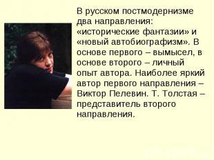 В русском постмодернизме два направления: «исторические фантазии» и «новый автоб