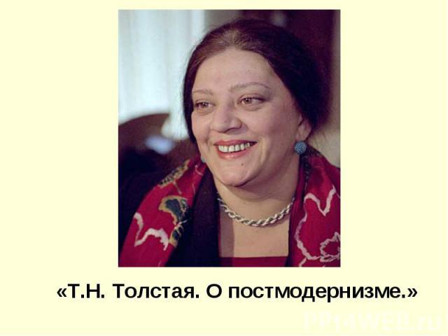 Т.Н Толстая. О постмодернизме