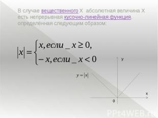 В случаевещественного Xабсолютная величина X есть непрерывнаякусочно-линейна