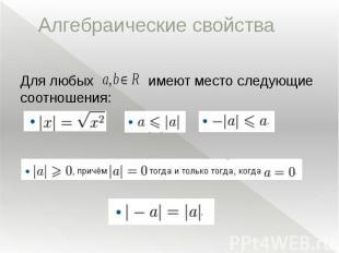 Алгебраические свойства Для любых имеют место следующие соотношения:
