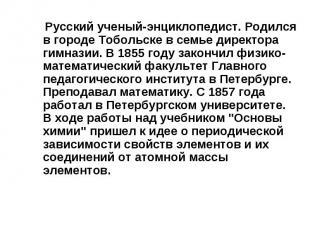 Русский ученый-энциклопедист. Родился в городе Тобольске в семье директора гимна