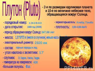 Плутон (Pluto) - 2-я по размерам карликовая планета и 10-е по величине небесное