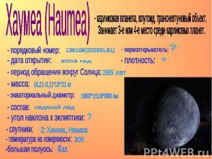 Хаумеа (Haumea) - карликовая планета, плутоид, транснептуновый объект. Занимает