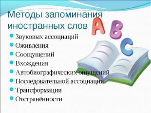Методы запоминания иностранных слов Звуковых ассоциаций ОживленияСоощущенийВхожд