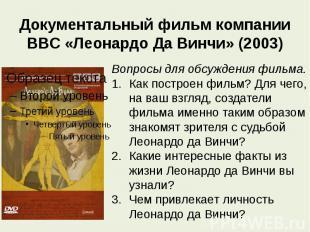 Документальный фильм компании BBC «Леонардо Да Винчи» (2003) Вопросы для обсужде