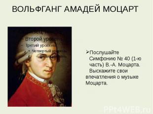 ВОЛЬФГАНГ АМАДЕЙ МОЦАРТ Послушайте Симфонию № 40 (1-ю часть) В.-А. Моцарта. Выск
