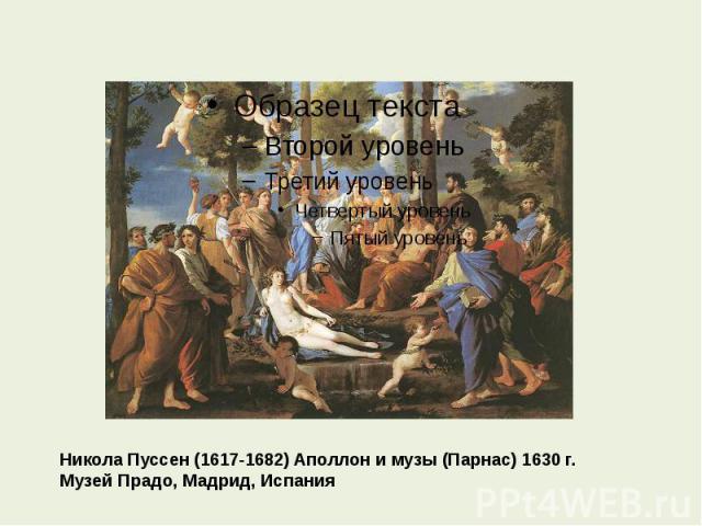 Никола Пуссен (1617-1682) Аполлон и музы (Парнас) 1630 г.Музей Прадо, Мадрид, Испания