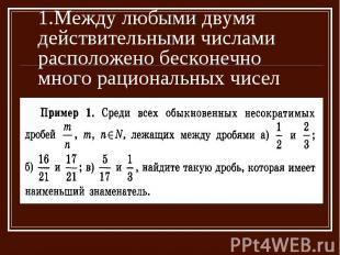 1.Между любыми двумя действительными числами расположено бесконечно много рацион