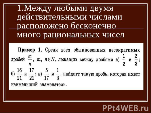 1.Между любыми двумя действительными числами расположено бесконечно много рациональных чисел