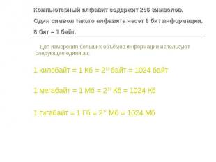 Компьютерный алфавит содержит 256 символов.Один символ такого алфавита несет 8 б