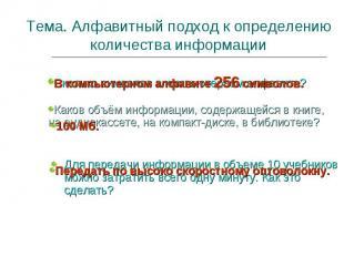 Тема. Алфавитный подход к определению количества информации Каков объём информац