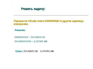 Решить задачу: Перевести объём книги 260000байт в другие единицы измерения. Реше