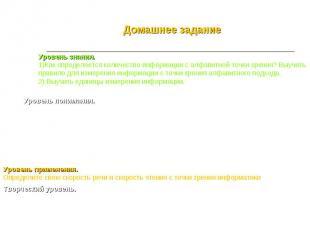 Домашнее задание Уровень знания.1)Как определяется количество информации с алфав