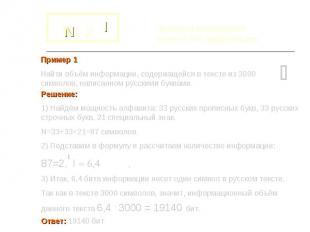 - формула нахождения количества информации Пример 1Найти объём информации, содер