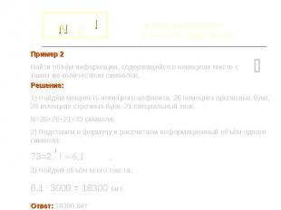 - формула нахождения количества информации Пример 2Найти объём информации, содер