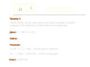 - формула нахождения количества информации Пример 3Найти объём текста, записанно