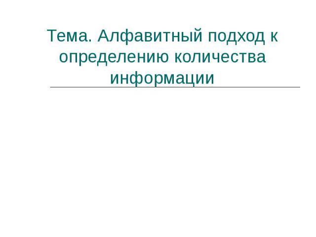 Тема. Алфавитный подход к определению количества информации