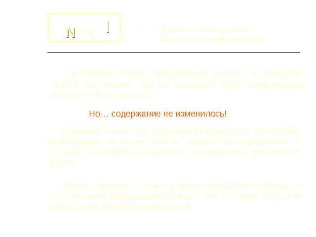 - формула нахождения количества информации Сравнивая объёмы информации русского и немецкого текста, мы видим, что на немецком языке информации меньше чем на русском. Но… содержание не изменилось! Следовательно, при алфавитном подходе к измерению инф…