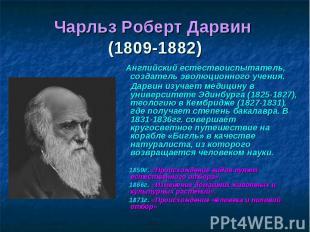 Чарльз Роберт Дарвин (1809-1882) Английский естествоиспытатель, создатель эволюц