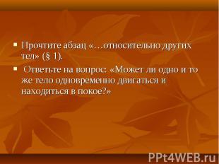 Прочтите абзац «…относительно других тел» (§ 1). Ответьте на вопрос: «Может ли о