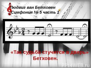 Людвиг ван Бетховен Симфония № 5 часть 1 «Так судьба стучится в дверь»Бетховен.