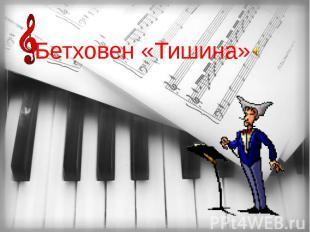 Бетховен «Тишина»
