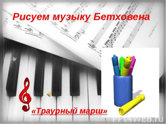Рисуем музыку Бетховена «Траурный марш»