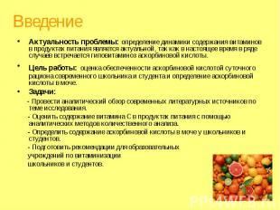 Введение Актуальность проблемы: определение динамики содержания витаминов в прод