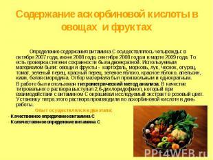 Содержание аскорбиновой кислоты в овощах и фруктах Определение содержания витами