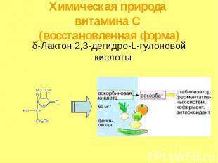 Химическая природа витамина С (восстановленная форма) δ-Лактон 2,3-дегидро-L-гул