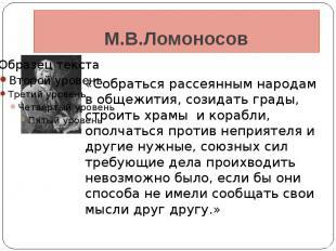 М.В.Ломоносов «Собраться рассеянным народам в общежития, созидать грады, строить