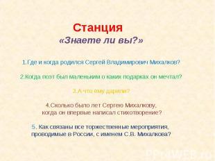 Станция «Знаете ли вы?»Где и когда родился Сергей Владимирович Михалков?Когда по
