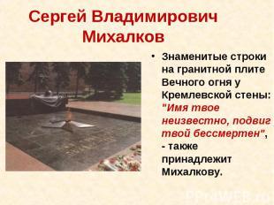 Сергей Владимирович Михалков Знаменитые строки на гранитной плите Вечного огня у