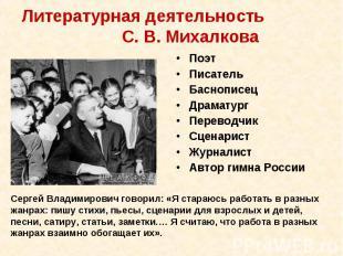 Литературная деятельность С. В. Михалкова ПоэтПисательБаснописецДраматургПеревод