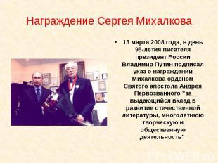 Награждение Сергея Михалкова 13 марта 2008 года, в день 95-летия писателя презид