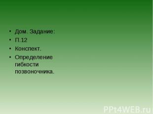 Дом. Задание:П.12Конспект.Определение гибкости позвоночника.