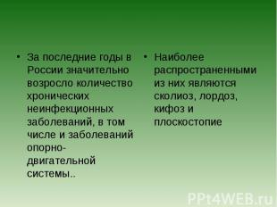 За последние годы в России значительно возросло количество хронических неинфекци