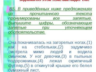 В5. В приведённых ниже предложениях из прочитанного текста пронумерованы все зап