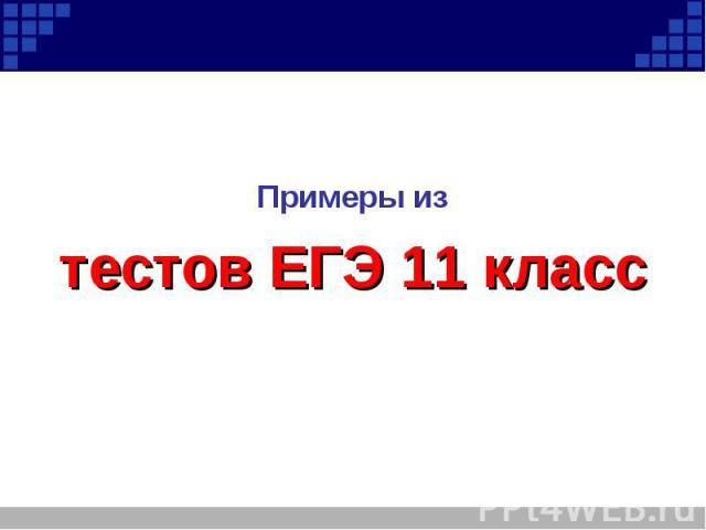 Примеры изтестов ЕГЭ 11 класс