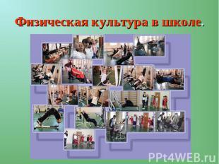 Физическая культура в школе.