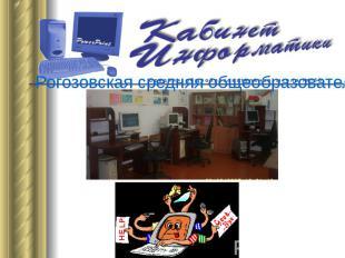 Рогозовская средняя общеобразовательная школа