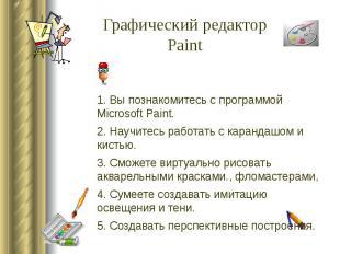 Графический редакторPaint 1. Вы познакомитесь с программой Microsoft Paint.2. На