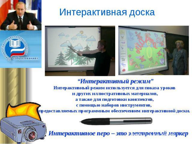 """Интерактивная доска """"Интерактивный режим""""Интерактивный режим используется для показа уроков и других иллюстративных материалов, а также для подготовки конспектов, с помощью наборов инструментов, предоставляемых программным обеспечением интерактивной…"""
