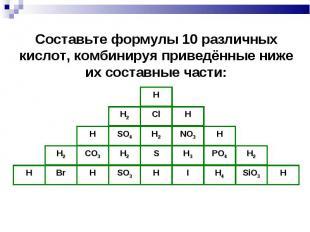 Составьте формулы 10 различных кислот, комбинируя приведённые ниже их составные