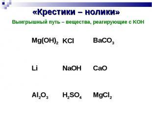 «Крестики – нолики» Выигрышный путь – вещества, реагирующие с KOH