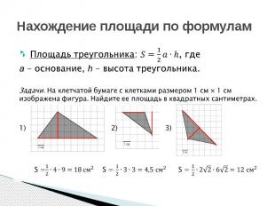 Нахождение площади по формулам Площадь треугольника: Площадь треугольника: