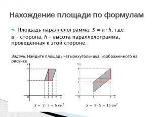 Нахождение площади по формулам Площадь параллелограмма: Площадь параллелограмма:
