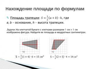 Нахождение площади по формулам Площадь трапеции:
